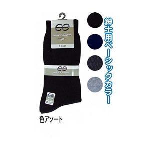 紳士綿混エンリコアローニダイヤ柄ソックス 40612EA (10個セット) 45601|arinkurin2
