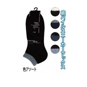 紳士綿混底パイルスニーカーカラーベース 401245HK (10個セット) 45607|arinkurin2