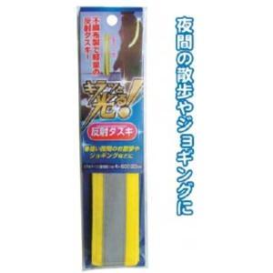 キラッと光る 夜道も安心 軽量反射タスキ (12個セット) 29486|arinkurin2