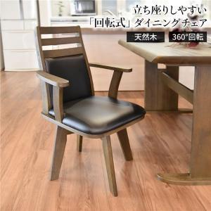 ダイニングチェア(360度回転式椅子) 木製 肘付き ブラッ...