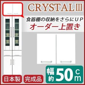 食器棚 レンジ台 レンジボード 食器棚 シンプルで使いやすい、組み合わせて便利なおしゃれ上置収納棚 ...