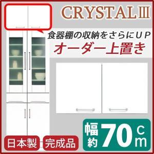 食器棚 | 上置き(ダイニングボードレンジボード用戸棚) 幅70cm 可動棚付き 日本製 ホワイト(白) (完成品)|arinkurin2