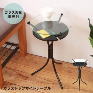 ガラストップサイドテーブル(ブラック) 幅30cm ミニテー...