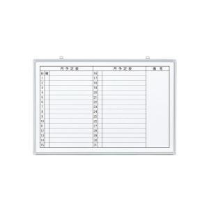 ジョインテックス 壁掛ホワイトボード JM9060ME 月予定(1825318)|arinkurin2