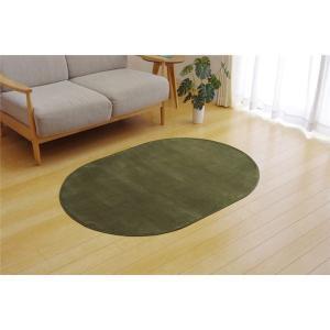 ラグマット カーペット だ円 洗える 抗菌 防臭 無地 『ピオニー』 グリーン 約100×140cm楕円 (ホットカーペット対応)