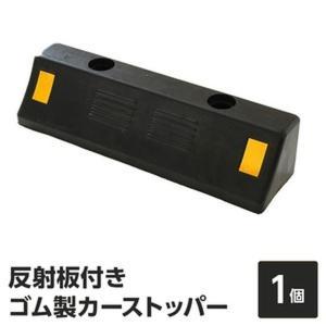 カー用品 | 駐車場用 車止め カーストッパー (耐荷重4t 高品質ゴム製) 反射板付き アンカーボルト穴あり|arinkurin2