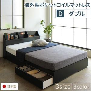ベッド 日本製 収納付き 引き出し付き 木製 照明付き 棚付き 宮付き コンセント付き 『STELA』ステラ ブラック ダブル 海外製ポケットコイルマットレス付き|arinkurin2