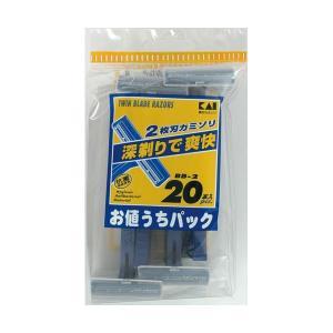 (まとめ売り×20) 貝印 BB2 2枚刃カミソリ 20本 | スキンケア|arinkurin2