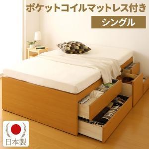 大容量 引き出し 収納ベッド シングル ヘッドレス (ポケットコイルマットレス付き) ナチュラル 『Container』 コンテナ 日本製ベッドフレーム|arinkurin2