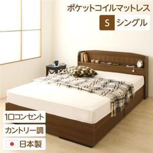 収納付きベッド:宮付き コンセント付き 国産 収納ベッド シングル (ポケットコイルマットレス付き) カントリー調 姫系 『カモミーユ』 ウォルナット|arinkurin2