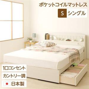 収納付きベッド:宮付き コンセント付き 国産 収納ベッド シングル (ポケットコイルマットレス付き) カントリー調 姫系 『カモミーユ』 ホワイト 白|arinkurin2