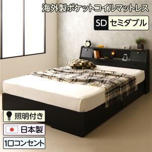 ベッド 日本製 収納付き 引き出し付き 木製 照明付き 棚付き 宮付き コンセント付き セミダブル 海外製ポケットコイルマットレス付き『AMI』アミ ブラック|arinkurin2
