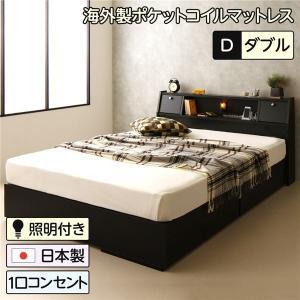 ベッド 日本製 収納付き 引き出し付き 木製 照明付き 棚付き 宮付き コンセント付き ダブル 海外製ポケットコイルマットレス付き『AMI』アミ ブラック|arinkurin2