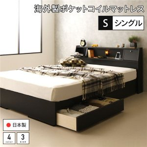 ベッド 日本製 収納付き 引き出し付き 木製 照明付き 棚付き 宮付き コンセント付き シングル 海外製ポケットコイルマットレス付き『AJITO』アジット ブラック|arinkurin2