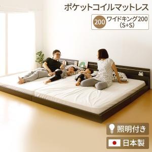 日本製 連結ベッド 照明付き フロアベッド ワイドキングサイズ200cm(S+S) (ポケットコイルマットレス付き) 『NOIE』ノイエ ダークブラウン|arinkurin2