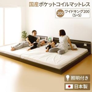 日本製 連結ベッド 照明付き フロアベッド ワイドキングサイズ200cm(S+S) (SGマーク国産ポケットコイルマットレス付き) 『NOIE』ノイエ ダー...|arinkurin2
