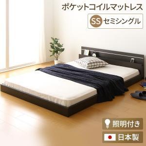 日本製 フロアベッド 照明付き 連結ベッド セミシングル (ポケットコイルマットレス付き) 『NOIE』ノイエ ダークブラウン arinkurin2