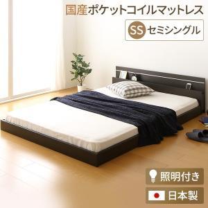 日本製 フロアベッド 照明付き 連結ベッド セミシングル (SGマーク国産ポケットコイルマットレス付き) 『NOIE』ノイエ ダークブラウン arinkurin2