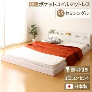 日本製 フロアベッド 照明付き 連結ベッド セミシングル (SGマーク国産ポケットコイルマットレス付き) 『Tonarine』トナリネ ホワイト 白 arinkurin2