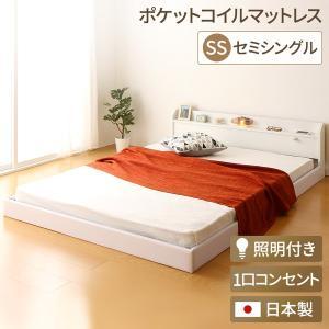 日本製 フロアベッド 照明付き 連結ベッド セミシングル (ポケットコイルマットレス付き) 『Tonarine』トナリネ ホワイト 白 arinkurin2