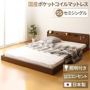 日本製 フロアベッド 照明付き 連結ベッド セミシングル (SGマーク国産ポケットコイルマットレス付き) 『Tonarine』トナリネ ブラウン arinkurin2