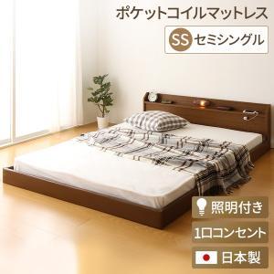 日本製 フロアベッド 照明付き 連結ベッド セミシングル (ポケットコイルマットレス付き) 『Tonarine』トナリネ ブラウン arinkurin2
