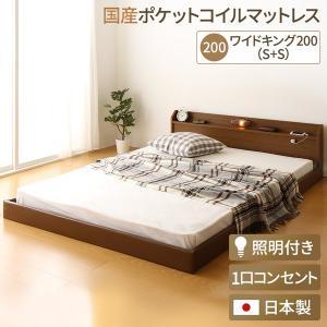 日本製 連結ベッド 照明付き フロアベッド ワイドキングサイズ200cm(S+S) (SGマーク国産ポケットコイルマットレス付き) 『Tonarine』トナリ...|arinkurin2