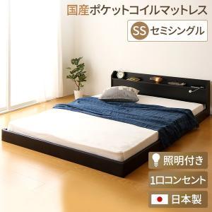 日本製 フロアベッド 照明付き 連結ベッド セミシングル (SGマーク国産ポケットコイルマットレス付き) 『Tonarine』トナリネ ブラック arinkurin2