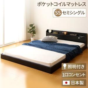 日本製 フロアベッド 照明付き 連結ベッド セミシングル (ポケットコイルマットレス付き) 『Tonarine』トナリネ ブラック arinkurin2