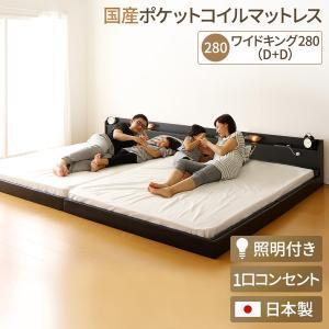日本製 連結ベッド 照明付き フロアベッド ワイドキングサイズ280cm(D+D) (SGマーク国産ポケットコイルマットレス付き) 『Tonarine』トナリ...|arinkurin2