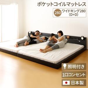 日本製 連結ベッド 照明付き フロアベッド ワイドキングサイズ280cm(D+D) (ポケットコイルマットレス付き) 『Tonarine』トナリネ ブラック|arinkurin2