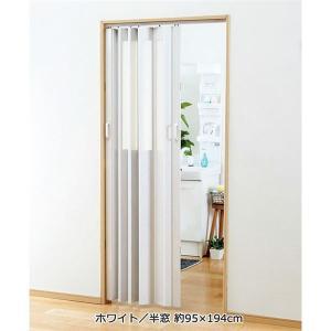 オフィス家具 | 素敵に間仕切りパネルドア(アコーディオンドア) 〔半窓 約95×194cm〕 ホワイト