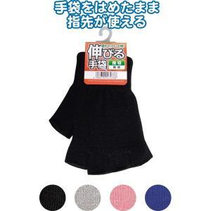 伸びる無地手袋(指切) 47433 アソート4種 (12個セット)|arinkurin2
