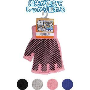 伸びる無地手袋(指切・スベリ止め付) 47434 アソート4種 (12個セット)|arinkurin2