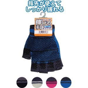 伸びるボーダー柄手袋(指切・スベリ止め付) 47438 アソート4種 (12個セット)|arinkurin2