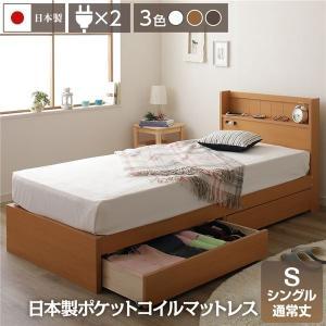 収納付きベッド | 国産 宮付き 引き出し付きベッド 通常丈 シングル (日本製ポケットコイルマットレス付き) ナチュラル 『LITTAGE』 リッテージ|arinkurin2