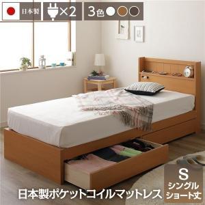 収納付きベッド | 国産 宮付き 引き出し付きベッド ショート丈 シングル (日本製ポケットコイルマットレス付) ナチュラル 『LITTAGE』 リッテージ|arinkurin2