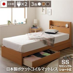 収納付きベッド:国産 宮付き 引き出し付きベッド ショート丈 セミシングル (日本製ポケットコイルマットレス付) ナチュラル 『LITTAGE』 リッテージ|arinkurin2