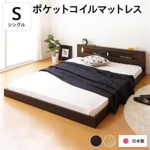 照明付き 宮付き 国産フロアベッド シングル (ポケットコイルマットレス付き) クリーンアッシュ 『hohoemi』 日本製ベッドフレーム|arinkurin2