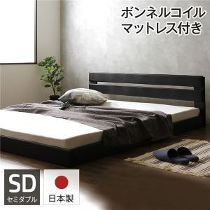 国産フロアベッド セミダブル (ボンネルコイルマットレス付き) ブラック 『Lezaro』 レザロ 日本製ベッドフレーム|arinkurin2