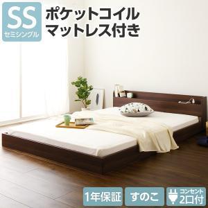 宮付き ローベッド すのこベッド セミシングル ウォールナットブラウン ポケットコイルマットレス 木製 ヘッドボード arinkurin2