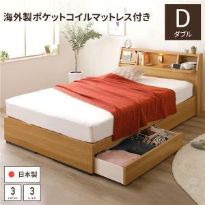 ベッド 日本製 収納付き 引き出し付き 木製 照明付き 棚付き 宮付き 『FRANDER』 フランダー ダブル 海外製ポケットコイルマットレス付き ナチュラル|arinkurin2