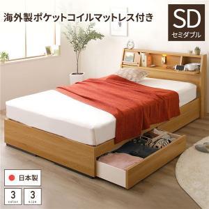 ベッド 日本製 収納付き 引き出し付き 木製 照明付き 棚付き 宮付き 『FRANDER』 フランダー セミダブル 海外製ポケットコイルマットレス付き ナチュラル|arinkurin2