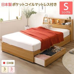 ベッド 日本製 収納付き 引き出し付き 木製 照明付き 棚付き 宮付き 『Lafran』 ラフラン シングル 日本製ポケットコイルマットレス付き ナチュラル|arinkurin2
