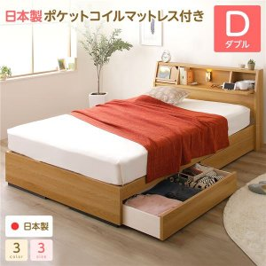 ベッド 日本製 収納付き 引き出し付き 木製 照明付き 棚付き 宮付き 『Lafran』 ラフラン ダブル 日本製ポケットコイルマットレス付き ナチュラル arinkurin2