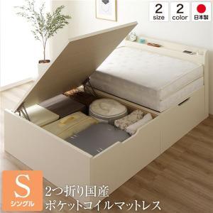 収納付きベッド:ベッド 国産 木製 収納 跳ね上げ式 横開き 深型 棚付き コンセント付き 大容量 アイボリー シングル ポケットコイルマットレス付き|arinkurin2