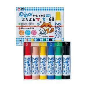 サクラクレパス洗たくでおとせるふとふとマーカー 6色(各色1本) MKL6 1パック (×5)