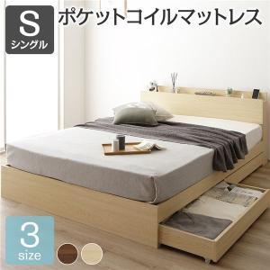 寝具   ベッド 収納付き 引き出し付き 木製 棚付き 宮付き コンセント付き シンプル モダン ナチュラル シングル ポケットコイルマットレス付き arinkurin2