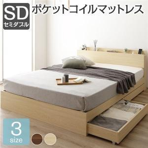 寝具   ベッド 収納付き 引き出し付き 木製 棚付き 宮付き コンセント付き シンプル モダン ナチュラル セミダブル ポケットコイルマットレス付き arinkurin2