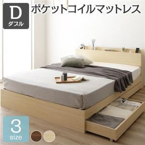寝具   ベッド 収納付き 引き出し付き 木製 棚付き 宮付き コンセント付き シンプル モダン ナチュラル ダブル ポケットコイルマットレス付き arinkurin2